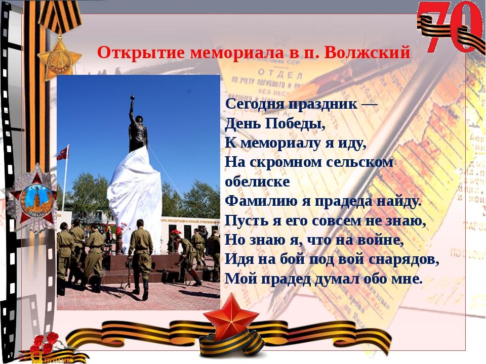 Сегодня праздник — День Победы, К мемориалу я иду, На скромном сельском обели...