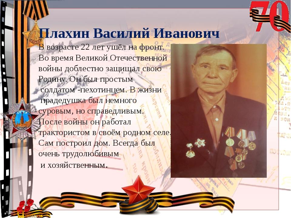 Плахин Василий Иванович В возрасте 22 лет ушёл на фронт. Во время Великой Оте...