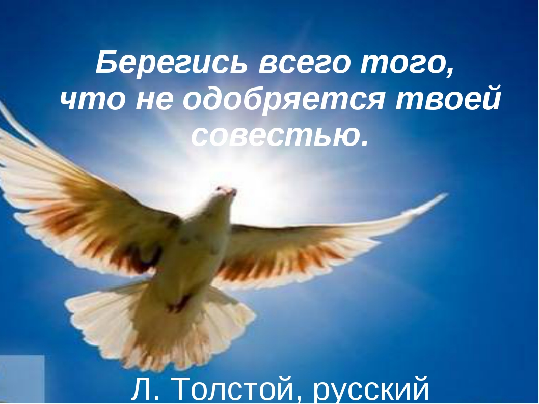 Берегись всего того, что не одобряется твоей совестью. Л. Толстой, русский пи...