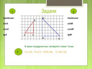 Задачи Найдите: sinA cosA tgA Найдите: sinМ cosМ tgМ 3 3 В каких координатных