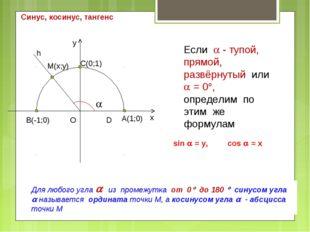 Если  - тупой, прямой, развёрнутый или  = 0, определим по этим же формулам