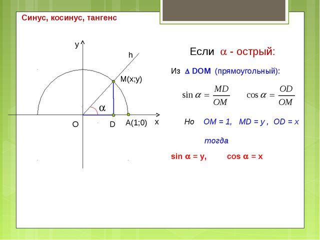 х у М(х;у) h  A(1;0) D Если  - острый: Синус, косинус, тангенс Из  DOM (пр...