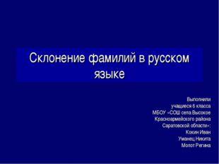 Склонение фамилий в русском языке Выполнили учащиеся 6 класса МБОУ «СОШ села