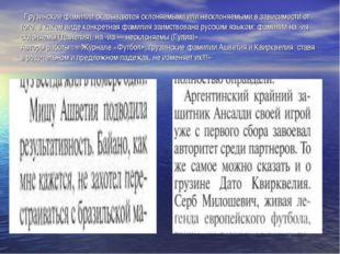 «Грузинские фамилии оказываются склоняемыми или несклоняемыми в зависимости