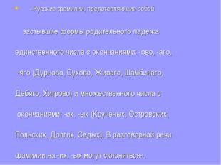 «Русские фамилии, представляющие собой застывшие формы родительного падежа ед