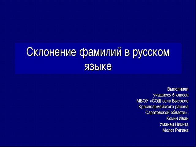 Склонение фамилий в русском языке Выполнили учащиеся 6 класса МБОУ «СОШ села...