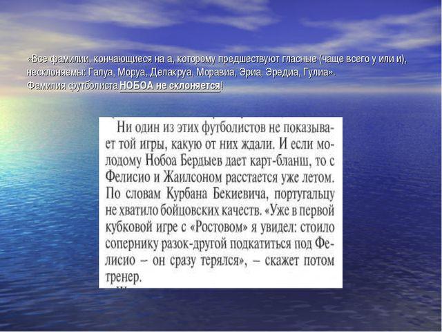 «Все фамилии, кончающиеся на а, которому предшествуют гласные (чаще вс...