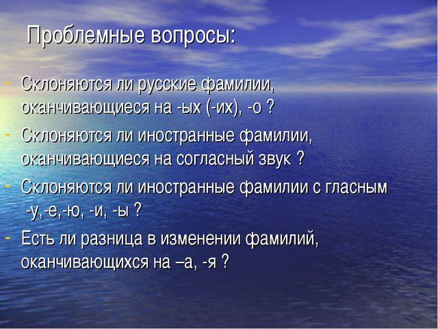 Проблемные вопросы: Склоняются ли русские фамилии, оканчивающиеся на -ых (-их...