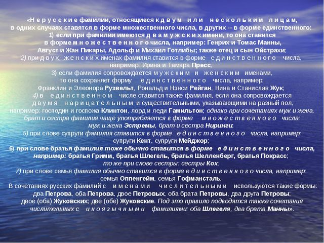 «Н е р у с с к и е фамилии, относящиеся к д в у м и л и  н е с к о л ь к...