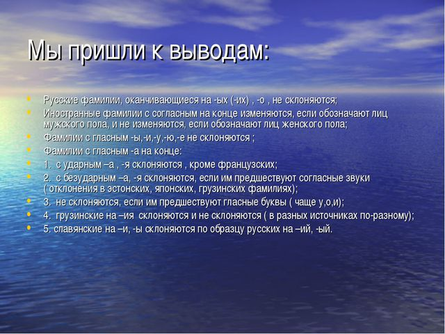 Мы пришли к выводам: Русские фамилии, оканчивающиеся на -ых (-их) , -о , не с...