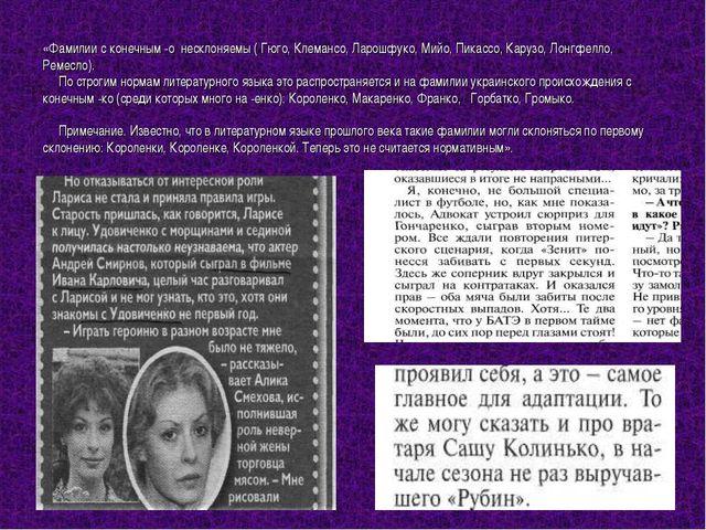 «Фамилии с конечным -о несклоняемы ( Гюго, Клемансо, Ларошфуко, Мийо, П...