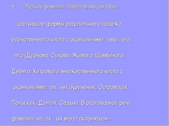 «Русские фамилии, представляющие собой застывшие формы родительного падежа ед...