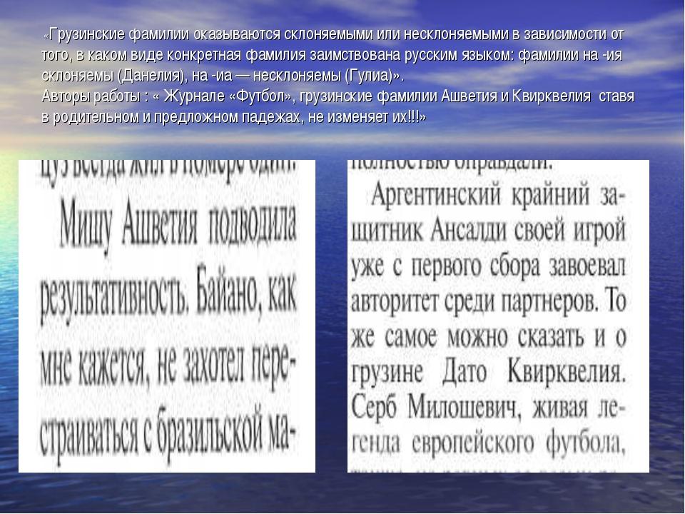 «Грузинские фамилии оказываются склоняемыми или несклоняемыми в зависимости...