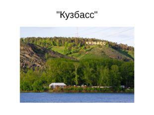 """""""Кузбасс"""""""