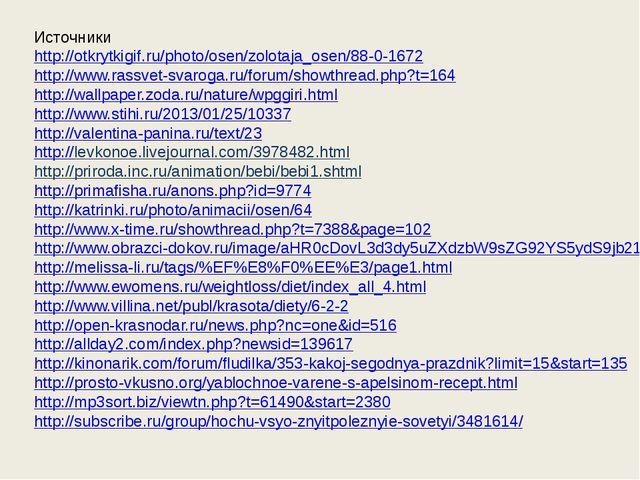 Источники http://otkrytkigif.ru/photo/osen/zolotaja_osen/88-0-1672 http://www...