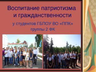 Воспитание патриотизма и гражданственности у студентов ГБПОУ ВО «ППК» группы