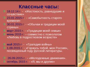 Классные часы: 18.12.14 г. - «Жестокость, равнодушие и сочувствие» 23.01.2015