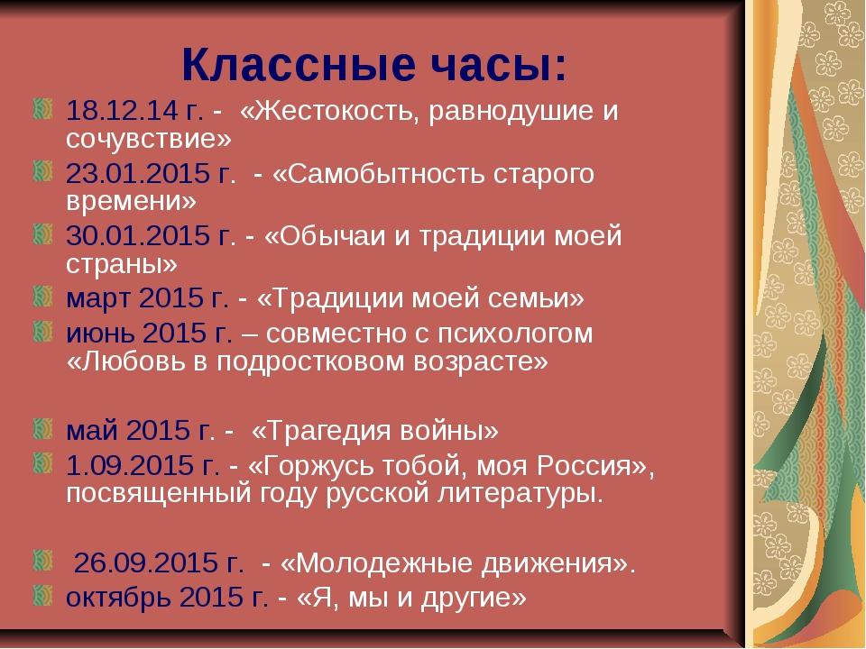 Классные часы: 18.12.14 г. - «Жестокость, равнодушие и сочувствие» 23.01.2015...