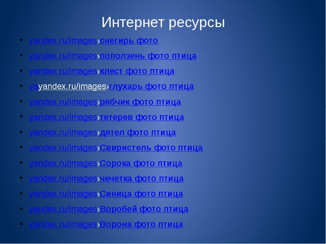 Интернет ресурсы yandex.ru/images›снегирьфото yandex.ru/images›поползеньфот...