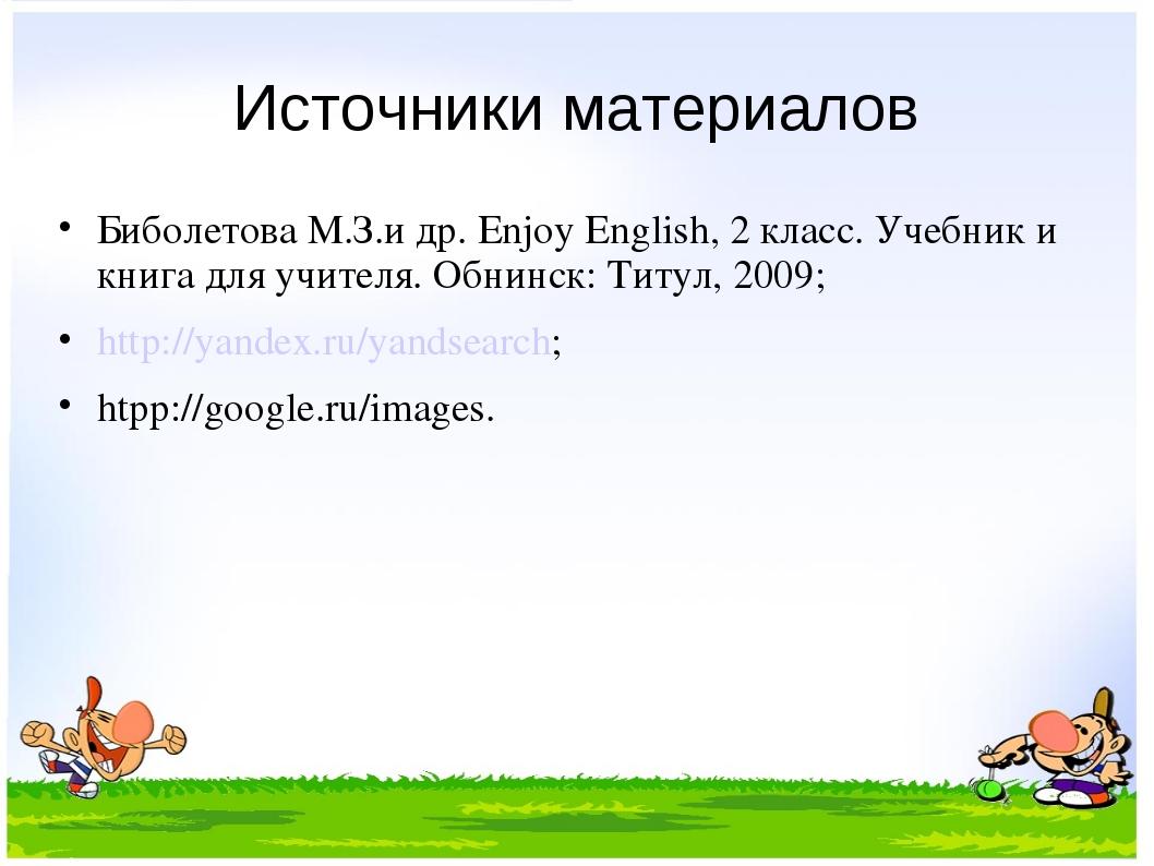 Источники материалов Биболетова М.З.и др. Enjoy English, 2 класс. Учебник и к...