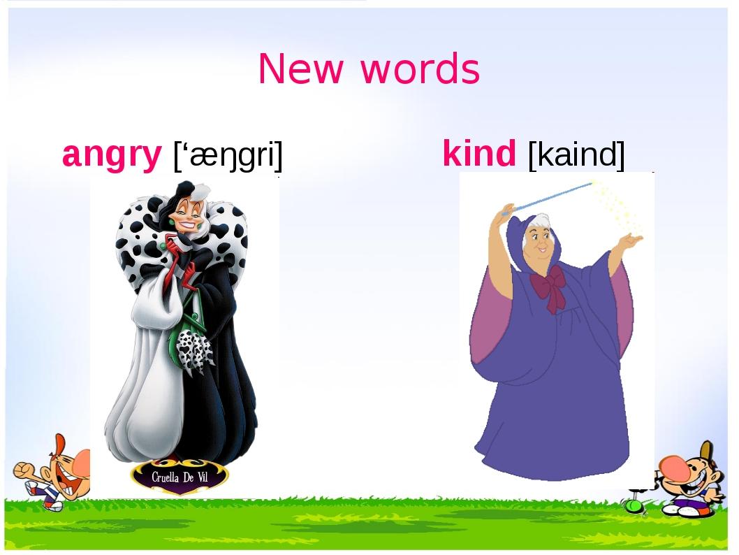 New words angry ['æŋgri] kind [kaind] злой добрый