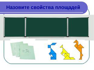 Назовите свойства площадей