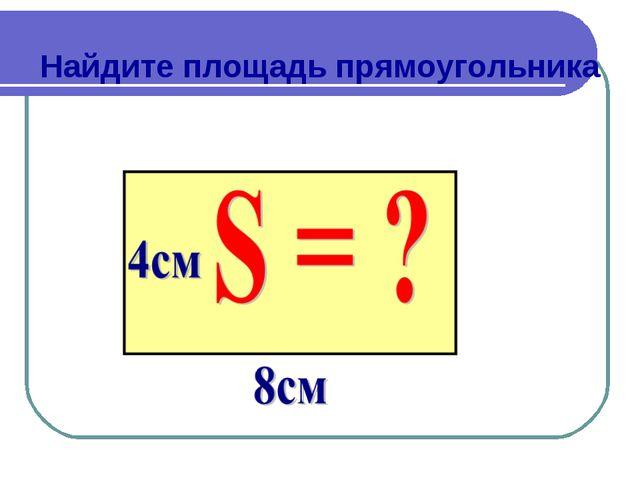 Найдите площадь прямоугольника