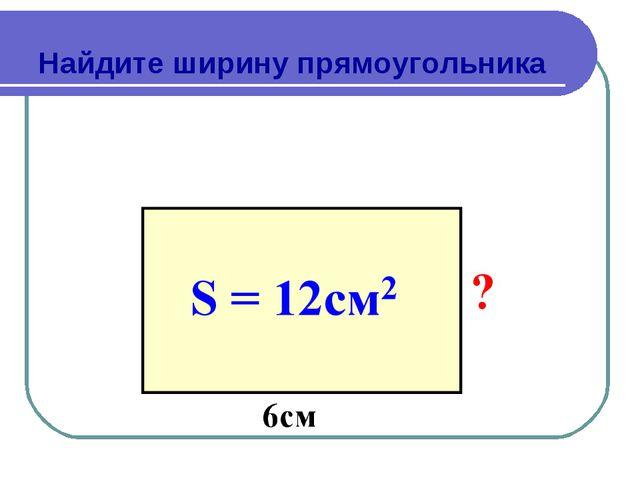 Найдите ширину прямоугольника