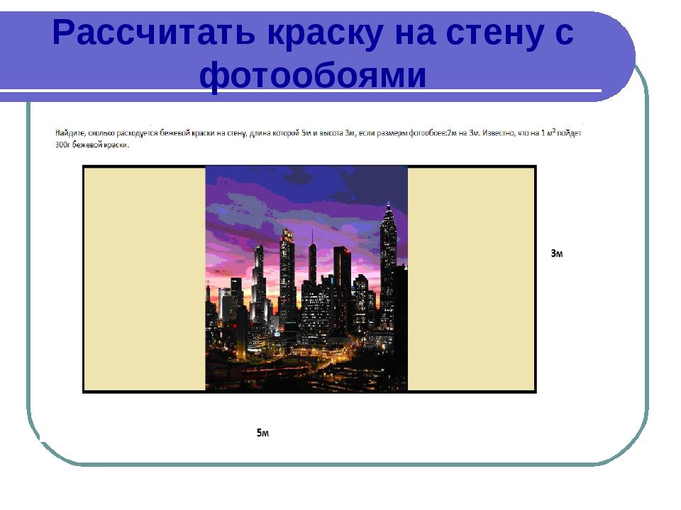 Рассчитать краску на стену с фотообоями