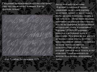 Сай Туомбли. Без названия. 1970 Следующие произведения искусства объединяет о