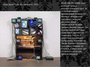 НАм Джун Пайк. Без названия. 1993 НАМ ДЖУН ПАЙК был композитором и основателе