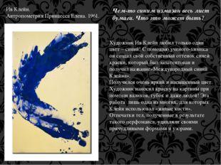 Ив Клейн. Антропометрия Принцесса Елена. 1961. Чем-то синим измазан весь лист