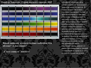 Олафур Элиассон . Серии цветного спектра. 2005 Какой оттенок зеленого больше