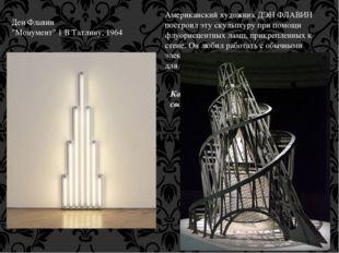 "Ден Флавин ""Монумент"" 1 В Татлину, 1964 Американский художник ДЭН ФЛАВИН пост"