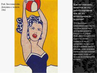 Рой Лихтенштейн. Девушка с мячом. 1961 Как вы считаете, является ли эта работ