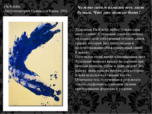 Ив Клейн. Антропометрия Принцесса Елена. 1961. Чем-то синим измазан весь лист...