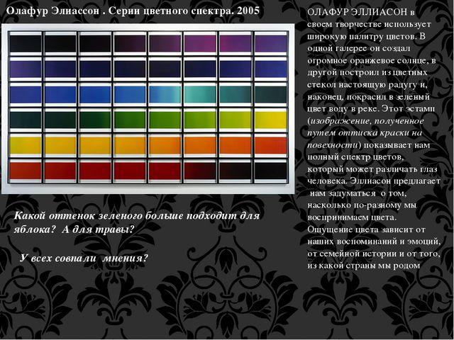 Олафур Элиассон . Серии цветного спектра. 2005 Какой оттенок зеленого больше...