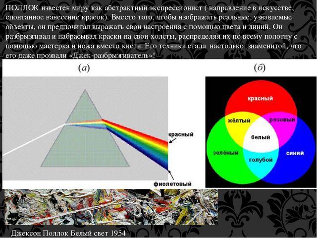 Джексон Поллок Белый свет 1954 ПОЛЛОК известен миру как абстрактный экспресси...