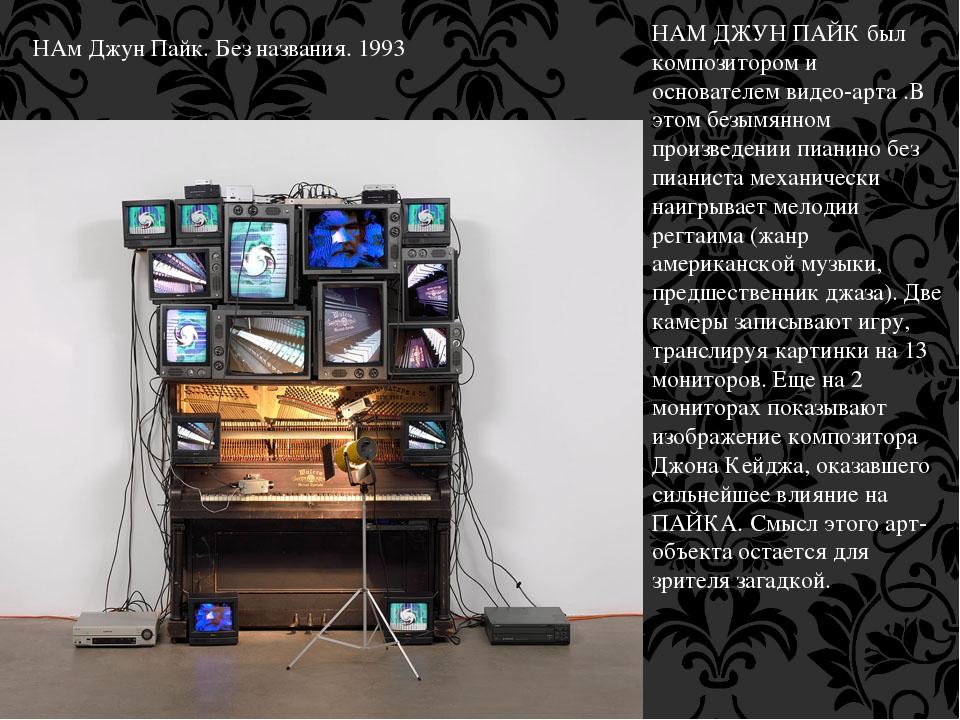 НАм Джун Пайк. Без названия. 1993 НАМ ДЖУН ПАЙК был композитором и основателе...