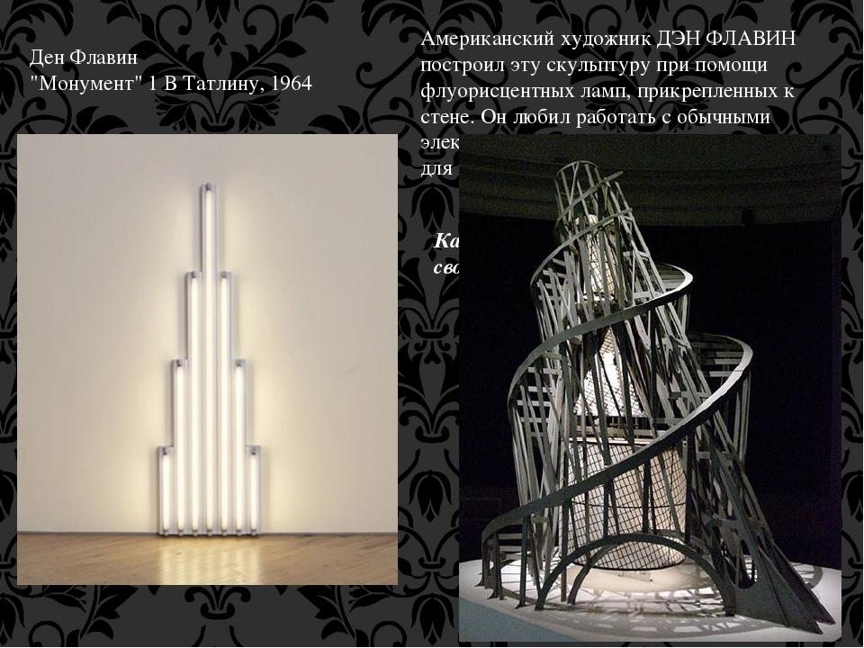 "Ден Флавин ""Монумент"" 1 В Татлину, 1964 Американский художник ДЭН ФЛАВИН пост..."