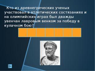 Пифагор. Великий ученый родился около 570 г. до н.э. на острове Самосе. Этот
