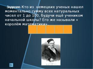 Карл Фридрих Гаусс. Родился в семье садовника (по совместительству каменщика