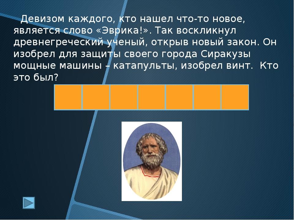 А Р И Х М Девизом каждого, кто нашел что-то новое, является слово «Эврика!»....
