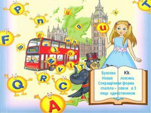 Буковка Kk. Новая лексика. Сокращённая форма глагола – связи в 3 лице единст