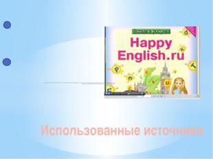 К.И.Кауфман, М.Ю. Кауфман. Английский язык: Счастливый английский. ру / Happ