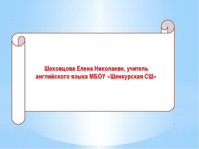 Шеховцова Елена Николаевн, учитель английского языка МБОУ «Шенкурская СШ»
