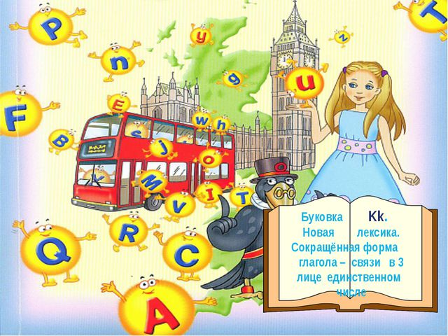 Буковка Kk. Новая лексика. Сокращённая форма глагола – связи в 3 лице единст...