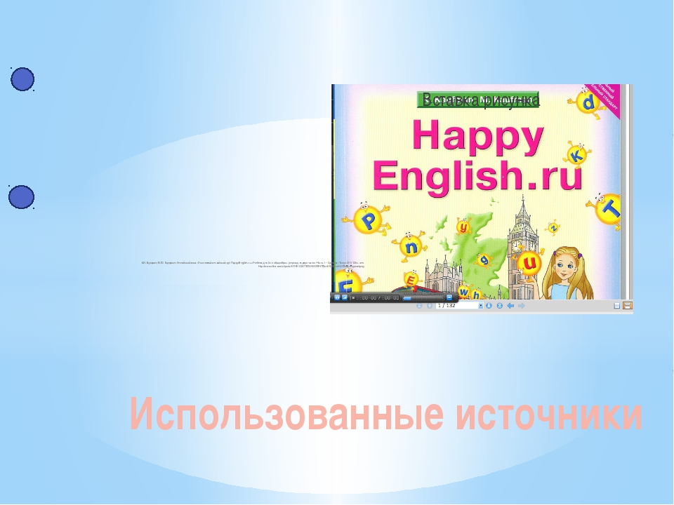 К.И.Кауфман, М.Ю. Кауфман. Английский язык: Счастливый английский. ру / Happ...