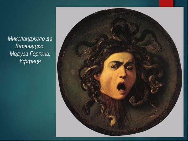 Микеланджело да Караваджо Медуза Горгона, Уффици