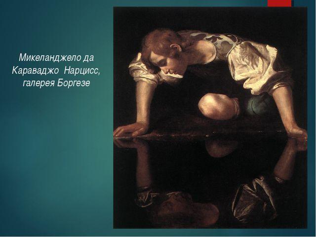 Микеланджело да Караваджо Нарцисс, галерея Боргезе